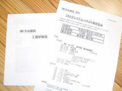 タカラ研修ドキュメント