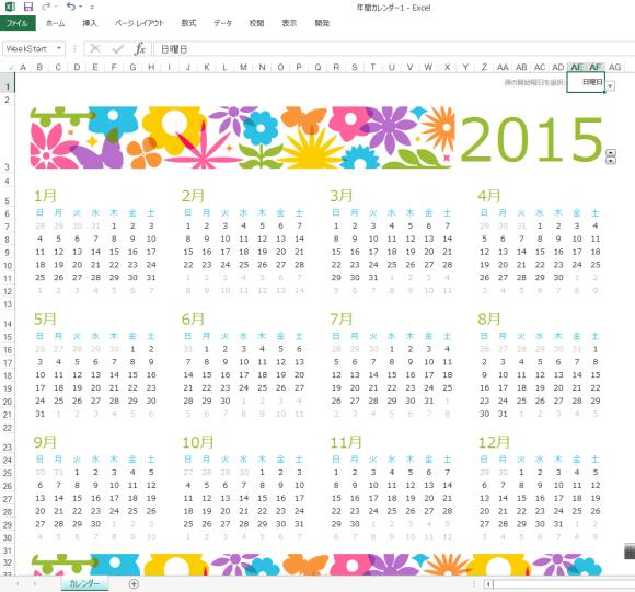 カレンダー 2015 カレンダー 年間 : ... テンプレートでカレンダー作成