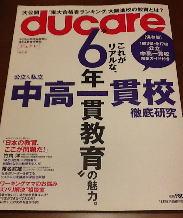 ducare.jpg