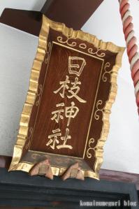日枝神社(台東区西浅草)7