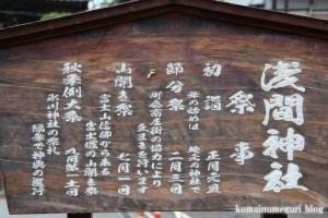 浅間神社(練馬区北町)3
