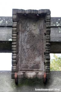 徳丸北野神社(板橋区徳丸)2