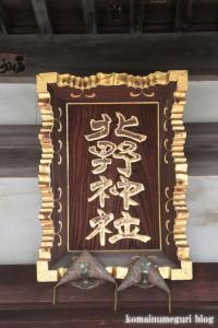 徳丸北野神社(板橋区徳丸)22