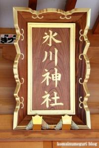 大松氷川神社(練馬区北町)15