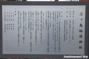 三ケ島稲荷神社(所沢市三ケ島)5