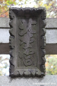 北野天神社(所沢市小手指元町)5