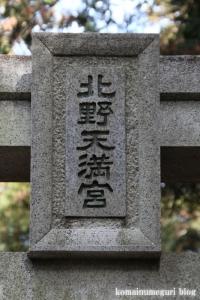 北野天神社(所沢市小手指元町)7