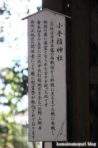 北野天神社(所沢市小手指元町)19