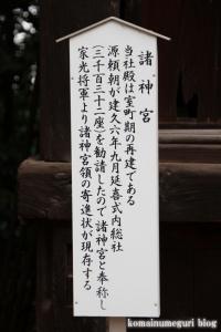 北野天神社(所沢市小手指元町)26