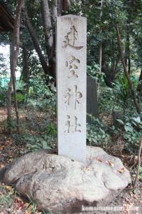 北野天神社(所沢市小手指元町)29