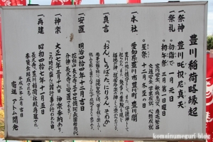 豊川稲荷(所沢市久米)4