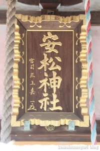 安松神社(所沢市下安松)19