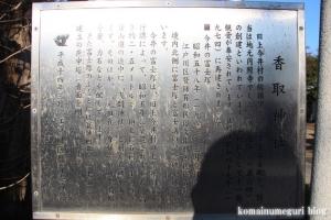 香取神社(江戸川区江戸川)3