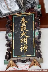 香取神社(江戸川区江戸川)8