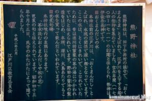 熊野神社(江戸川区江戸川)3