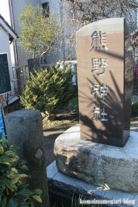 熊野神社(江戸川区江戸川)2