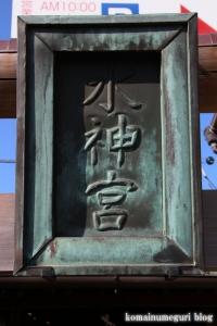 水神宮(江戸川区北葛西)4