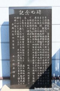 水神宮(江戸川区北葛西)8