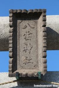八雲神社(江戸川区北葛西)2