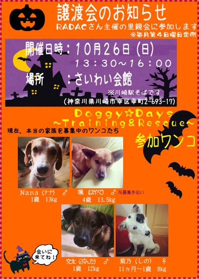image141026-satooyakai-dd1.png