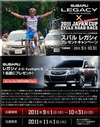 懸賞_レガシー_ジャパンカップサイクルロードレース