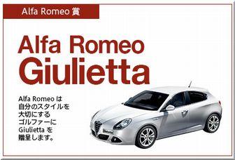 【車の懸賞情報】:アルファ・ロメオ「Giulietta(ジュリエッタ)」|ゴルフダイジェスト・オンライン