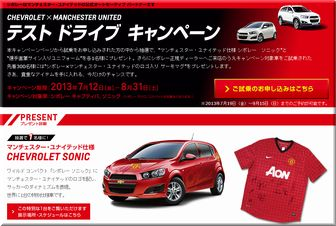 【車の懸賞情報】:シボレー「SONIC(ソニック)」|GM JAPAN