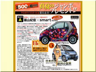 【懸賞応募597台目】:smart 「篠山紀信×smart fortwo」|小学館