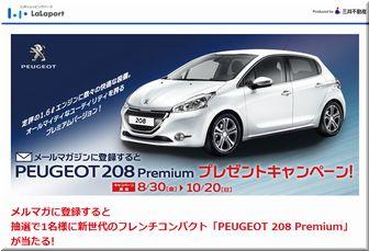 【懸賞応募604台目】:プジョー 「208 Premium」|三井不動産商業マネジメント株式会社