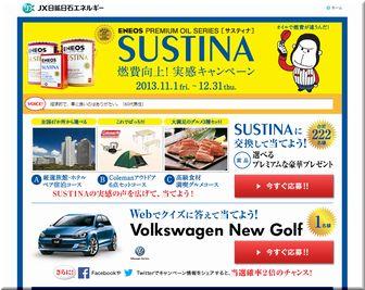 【懸賞応募622台目】:フォルクスワーゲン 「New Golf」|JX日鉱日石エネルギー