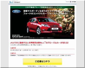 【懸賞応募623台目】:フォード 「フォーカス」|三井ショッピングパークLaLaport