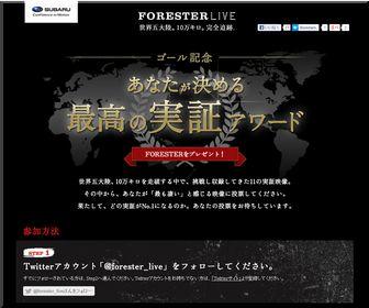 【懸賞応募628台目】:スバル 「フォレスター 2.0XT」|SUBARU