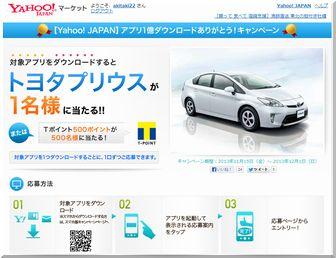 懸賞_トヨタプリウス_Yahoo Japan マーケット