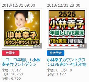 nicolive_lv157683326_kobayashisachiko_1.jpg
