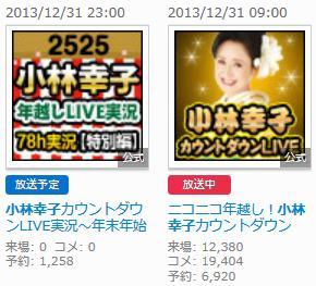 nicolive_lv157683326_kobayashisachiko_2.jpg