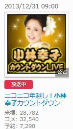 nicolive_lv157683326_kobayashisachiko_3.jpg