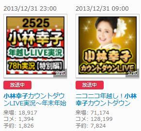 nicolive_lv157683326_kobayashisachiko_4.jpg