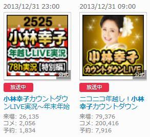 nicolive_lv157683326_kobayashisachiko_5.jpg
