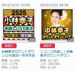 nicolive_lv157683326_kobayashisachiko_6.jpg