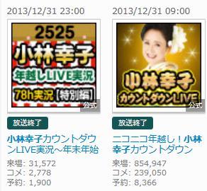 nicolive_lv157683326_kobayashisachiko_7.jpg