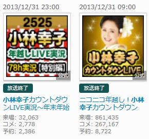 nicolive_lv157683326_kobayashisachiko_8.jpg