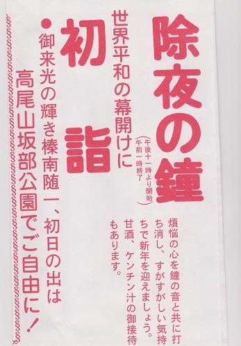 jyoyanokane-tirasi-1.jpg