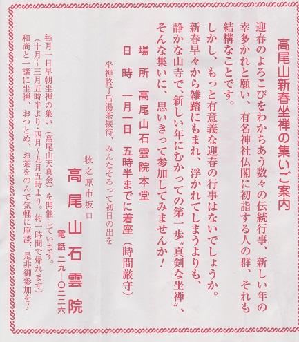 jyoyanokane-tirasi-2.jpg