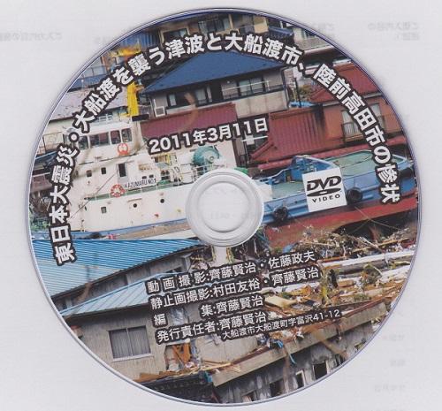 oofunato-dvd.jpg
