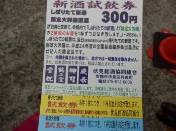 PC151096_convert_20131216211826.jpg