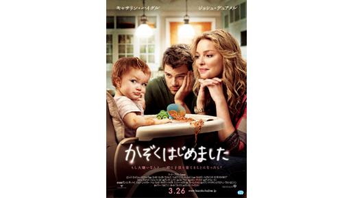 101221_kazoku_poster.jpg