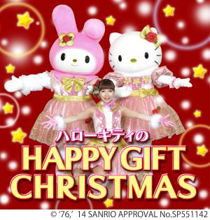 happy gift christmas happy gift christmas negle Choice Image