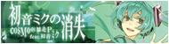 初音ミクの消失 feat. 初音ミク