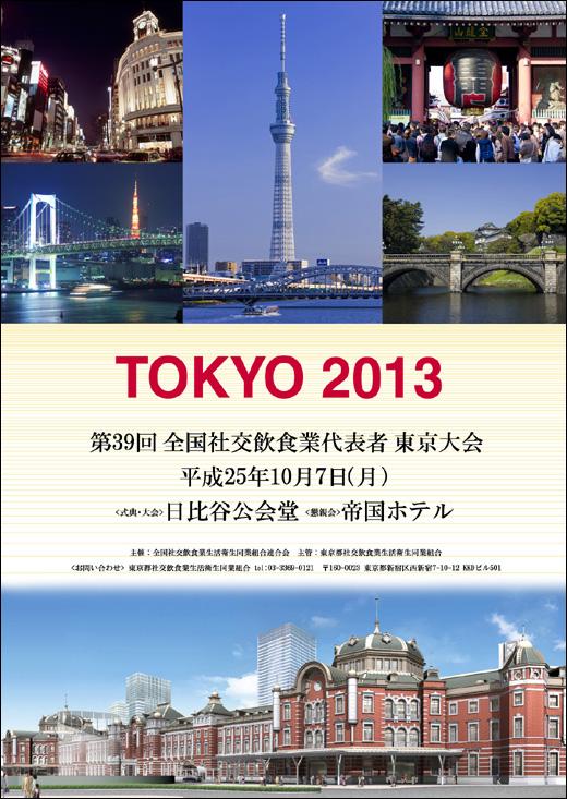 金沢代表「むう」 社交飲食業生活衛生同業組合 東京大会