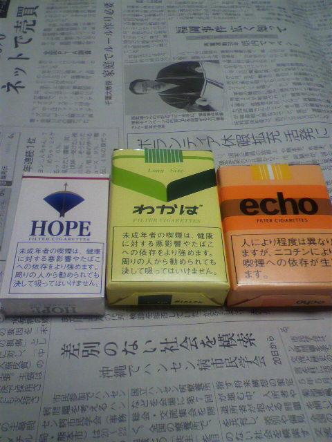 HOPE・わかば・echo
